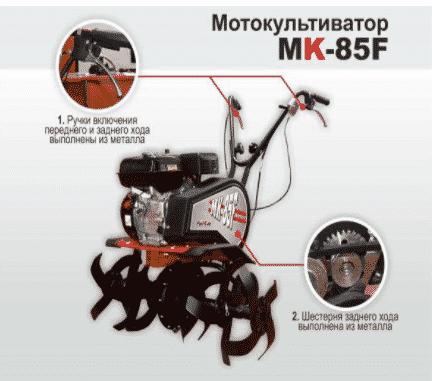 Культиватор Форза MK-85