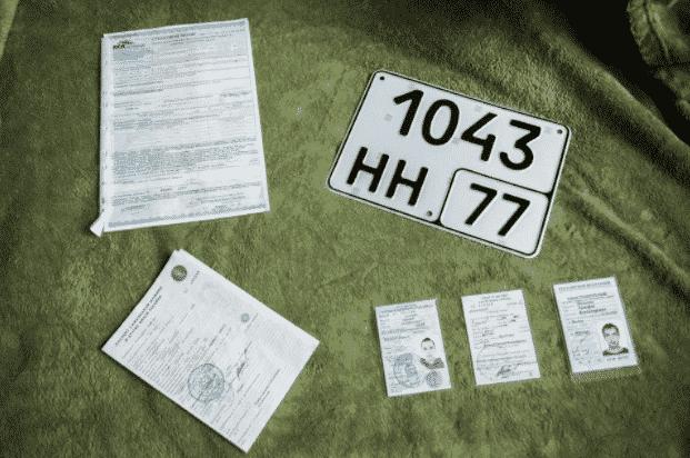 Документы на трактор
