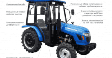 Трактор Чувашпиллер 244