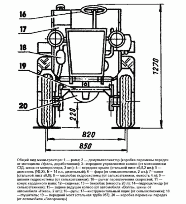 Схема минитрактора с двигателем Ока